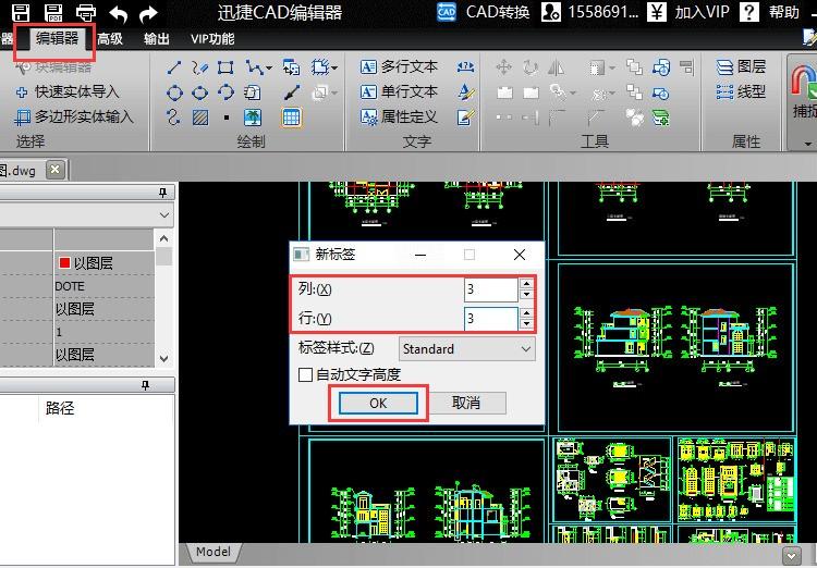 CAD中添加技术条件?在CAD创意绘制图书馆图中标志设计图片