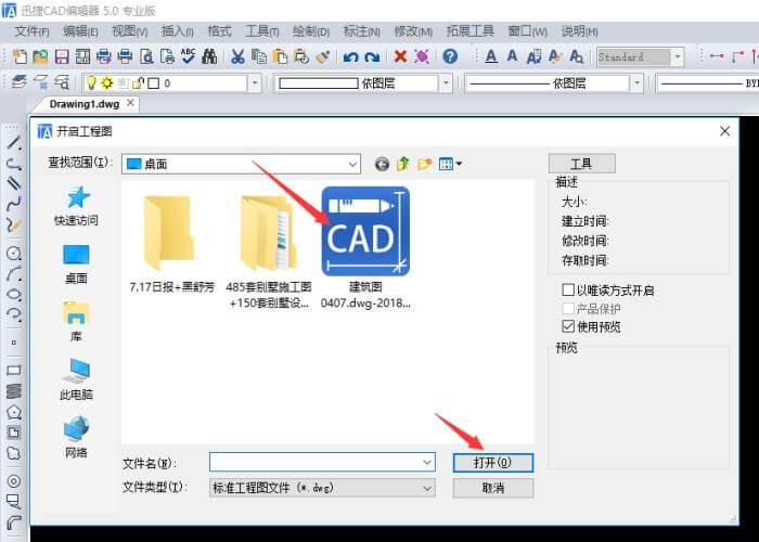 复制CAD多个时不把CAD图纸选取到cad如何编辑内容相同图纸里图片