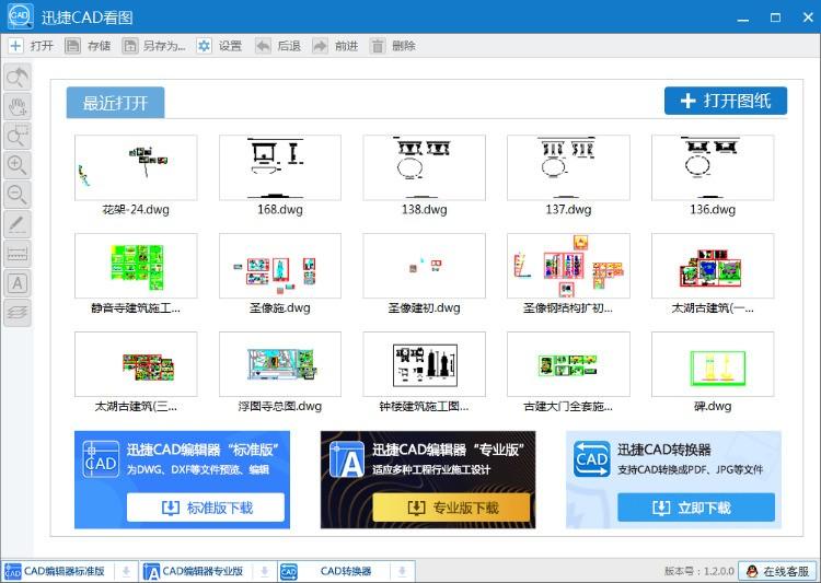 CAD看图软件打开图纸页面的CAD多个?梦幻西游v软件一家图纸图片