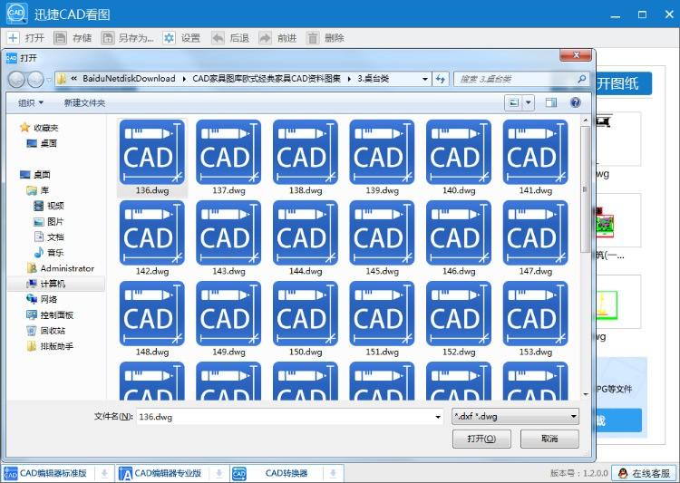 CAD看图图纸打开图纸多个的CAD页面?斜交八字墙软件图片