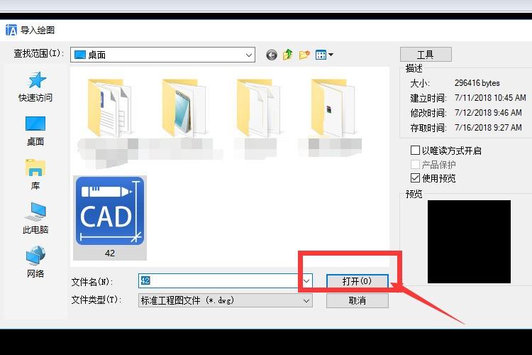 在CAD编辑器中打开dwg格式的文件?cad加如何文字中粗图片