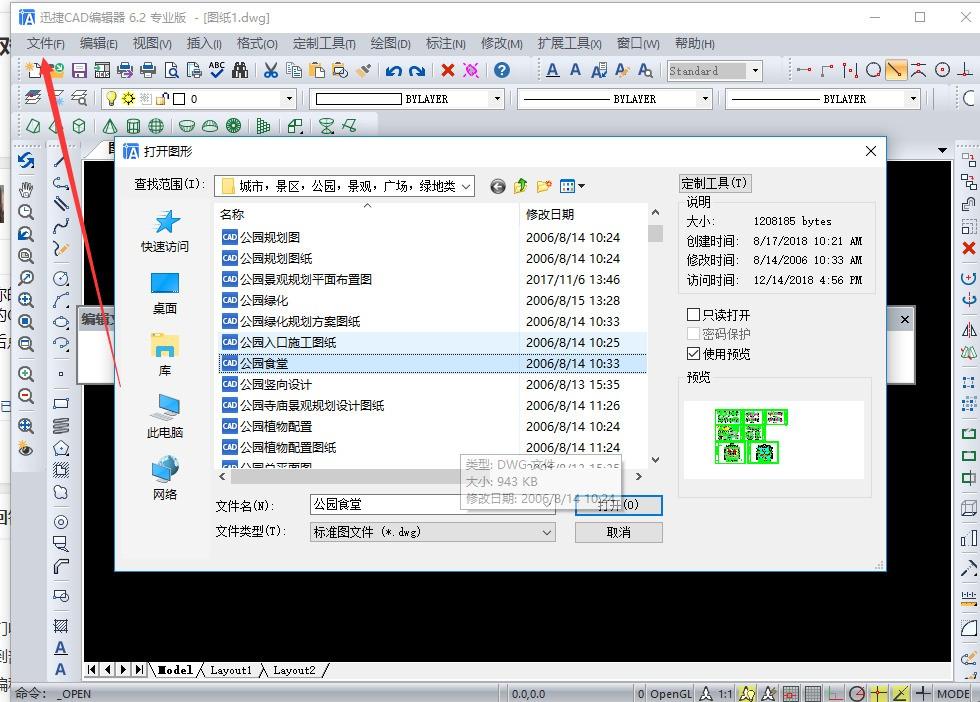 对CAD文件图形进行v文件?cad精灵剖面图片