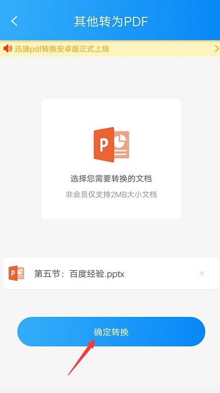 怎样将手机上的ppt转换成pdf文件