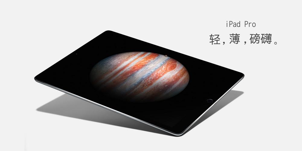 苹果12.9英寸iPad Pro评测图解