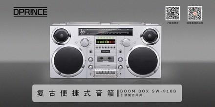 Dprince BOOMBOX(SW-918B)评测图解