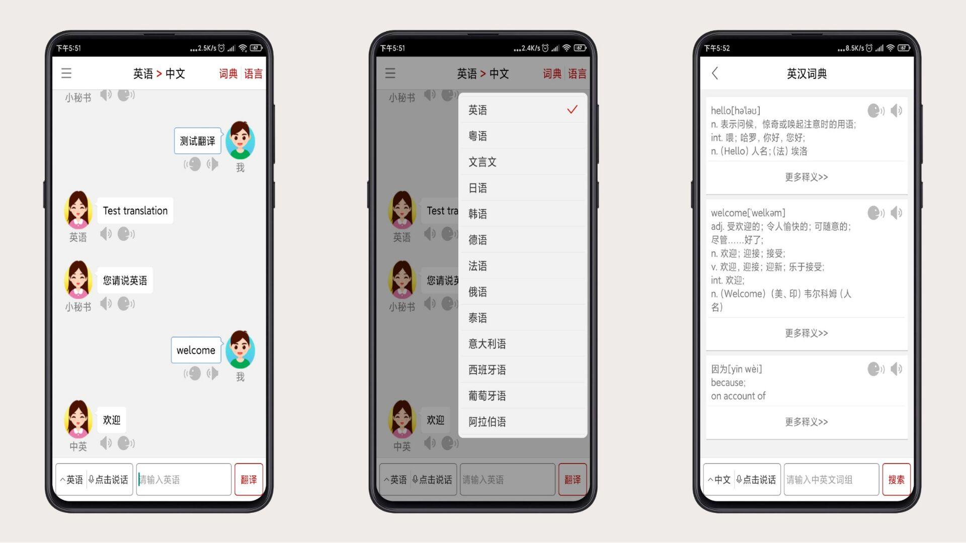 同声翻译超级版v5.1.7_掌上实时翻译