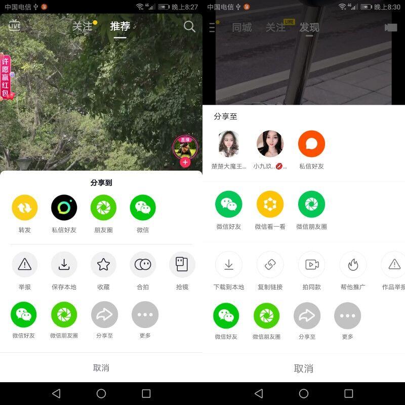 一键分享v1.2.1清爽版_支持抖音_快手_微信