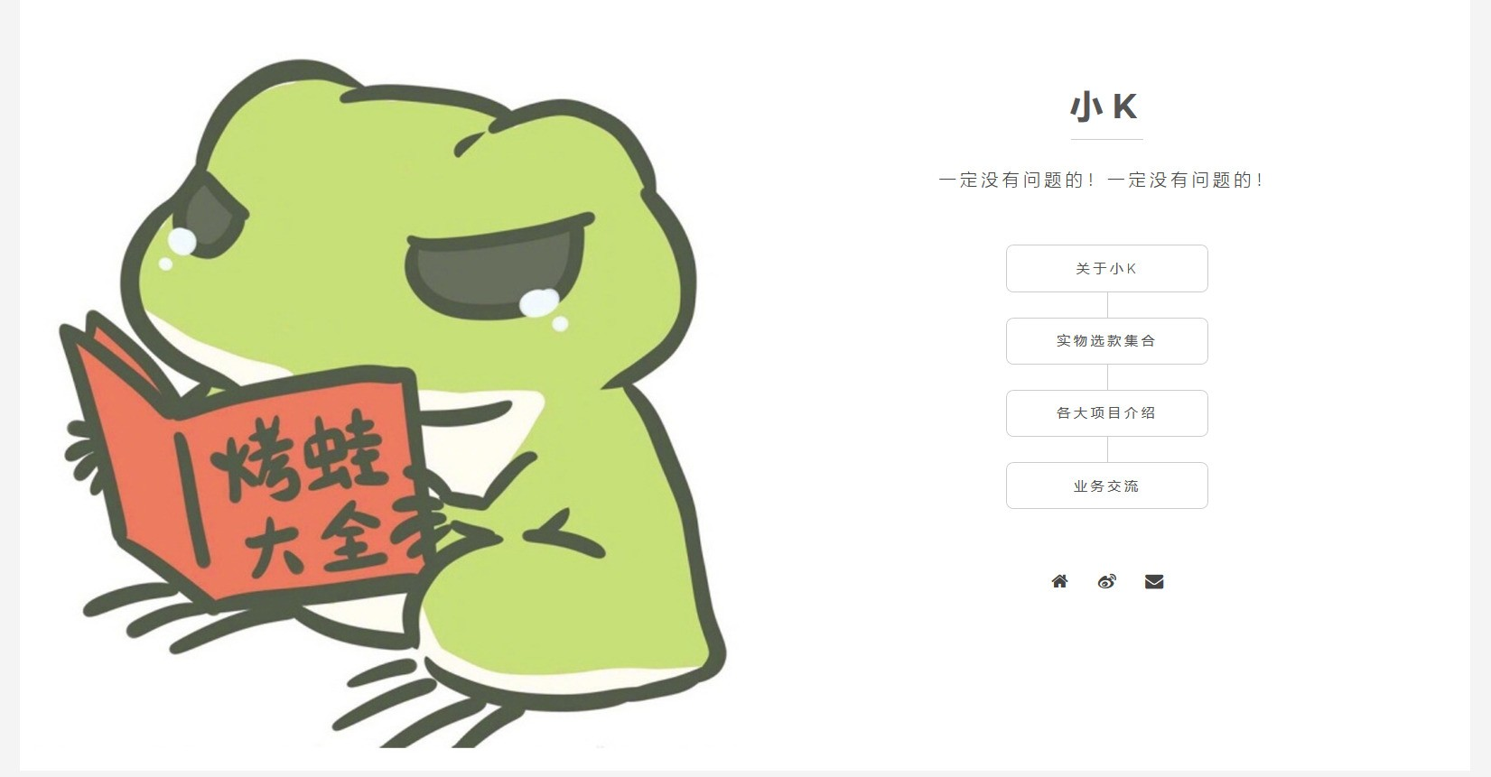 久畔简约个人主页HTML源码