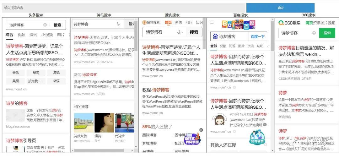 五合一搜索引擎SEO优化网站分享,血饮资源网