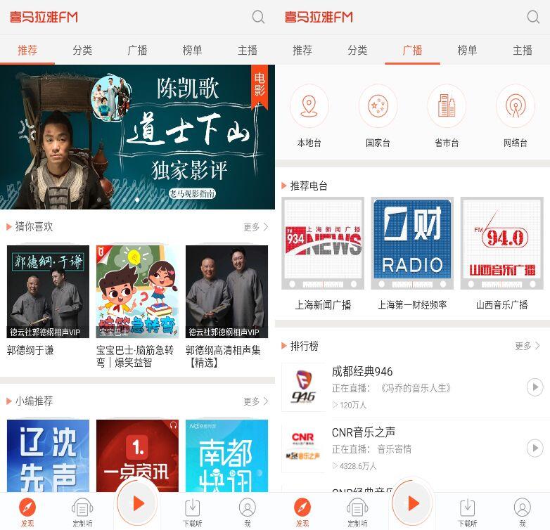 喜马拉雅FM v3.0.0.3锤子定制版_无广告