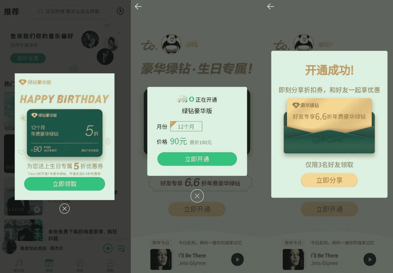 教你QQ改生日90开一年QQ豪华绿钻方法