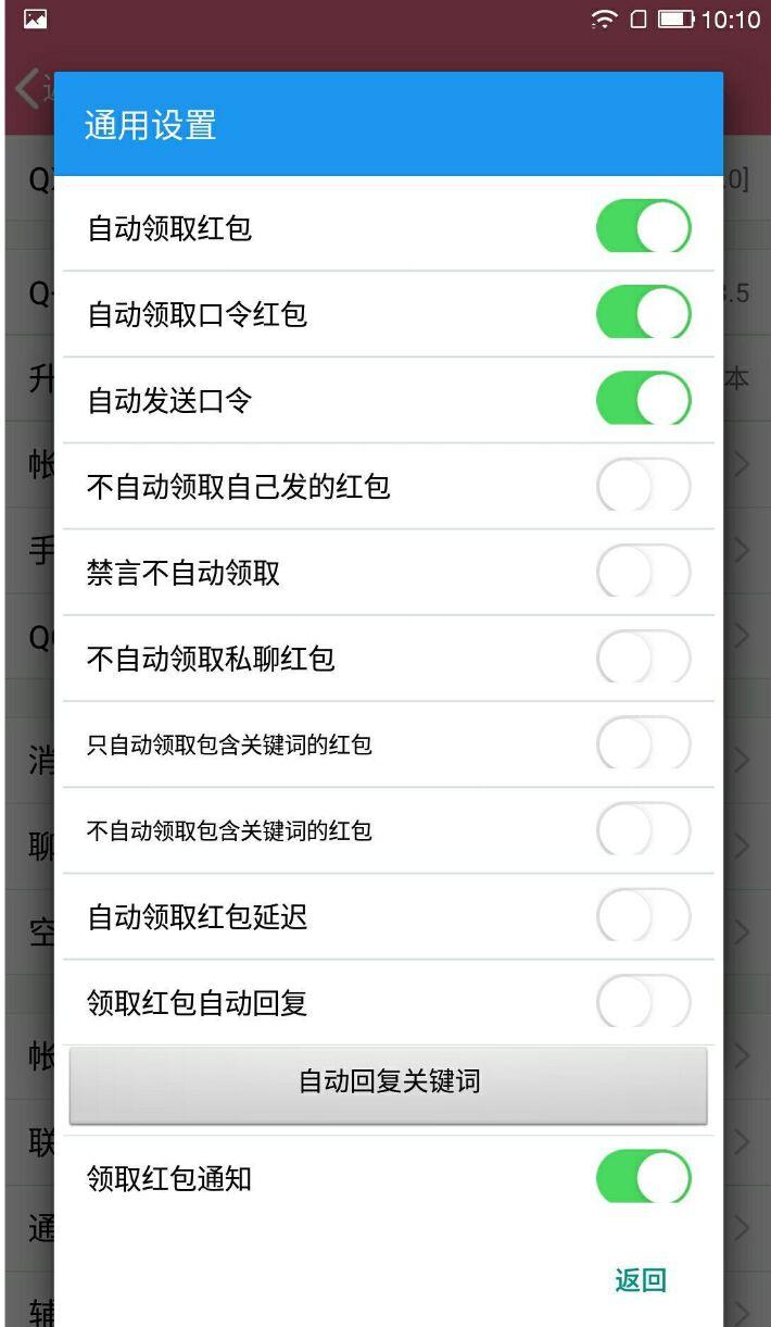 QX模块v2.5清爽版_防撤回破闪照_兼容最新版QQ