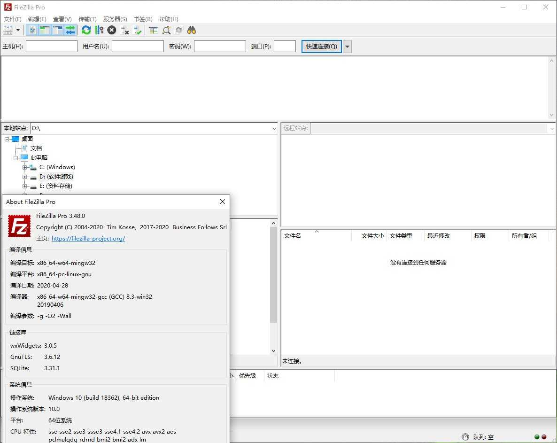 FileZilla Pro 3.48 专业便携版_FTP工具