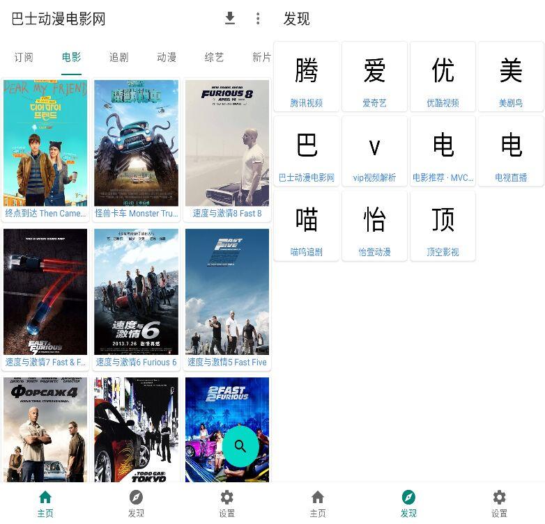 小書视界v04.30清爽版_内置卧龙影视+巴士
