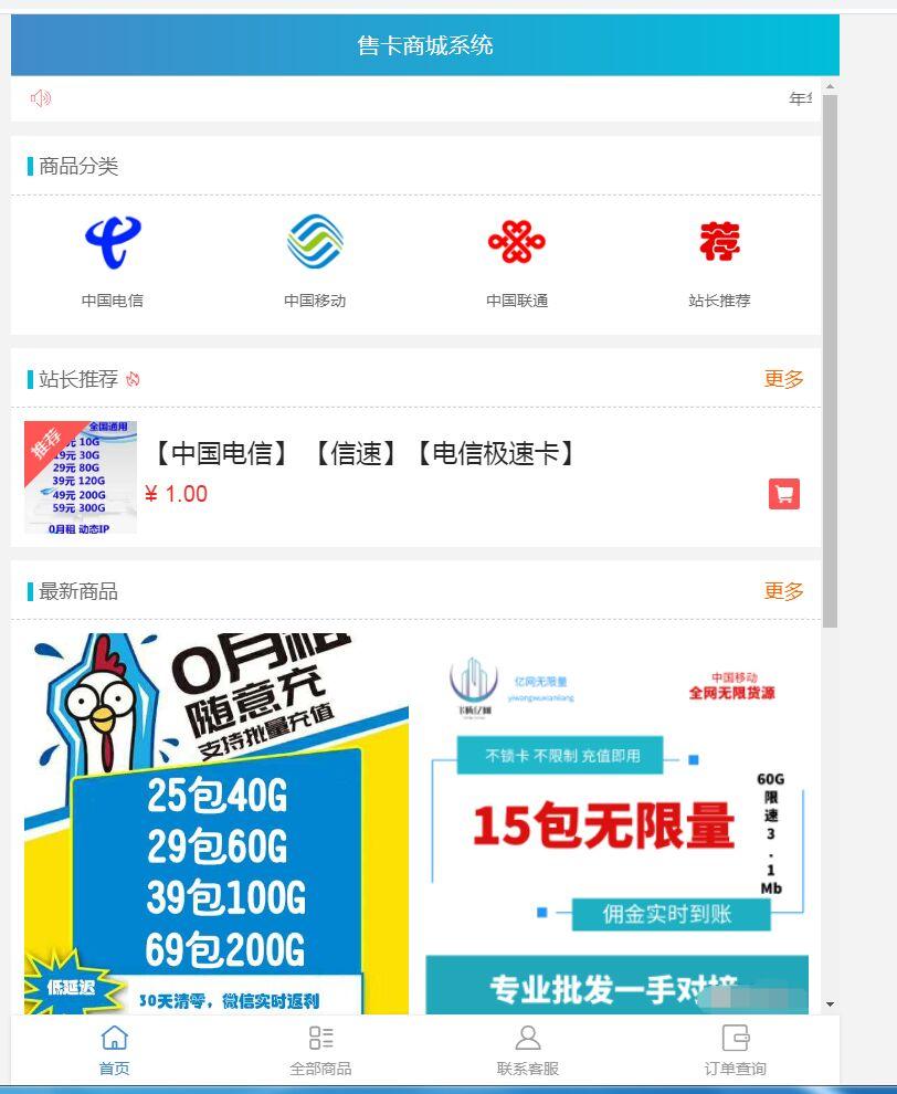 流量卡销售网站最新源码 支持开通分站