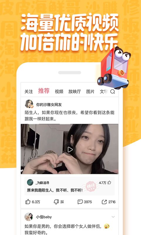 皮皮虾v2.7.6去水印_禁分析_清爽完美版
