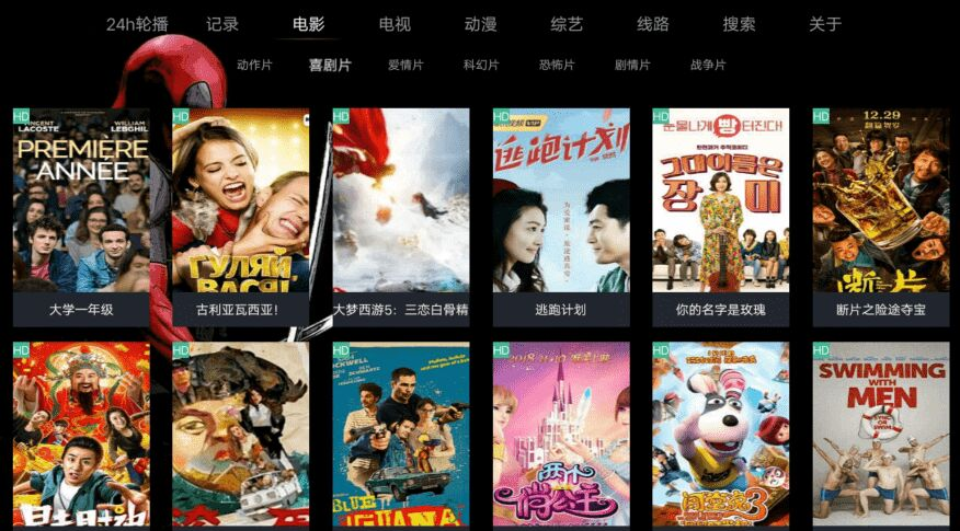 顺子影院v1.0.7.7 电视版多线路影视app