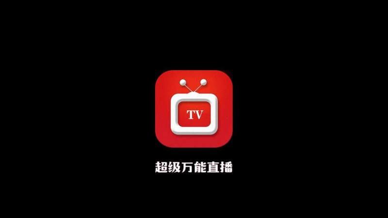 万能直播v5.0.11去购物频道清_完美版