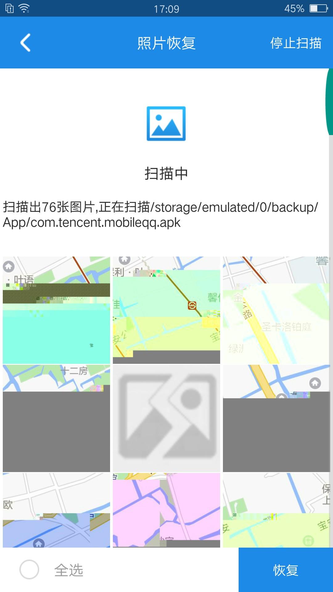 金立手机照片误删恢复教程——强力数据恢复软件