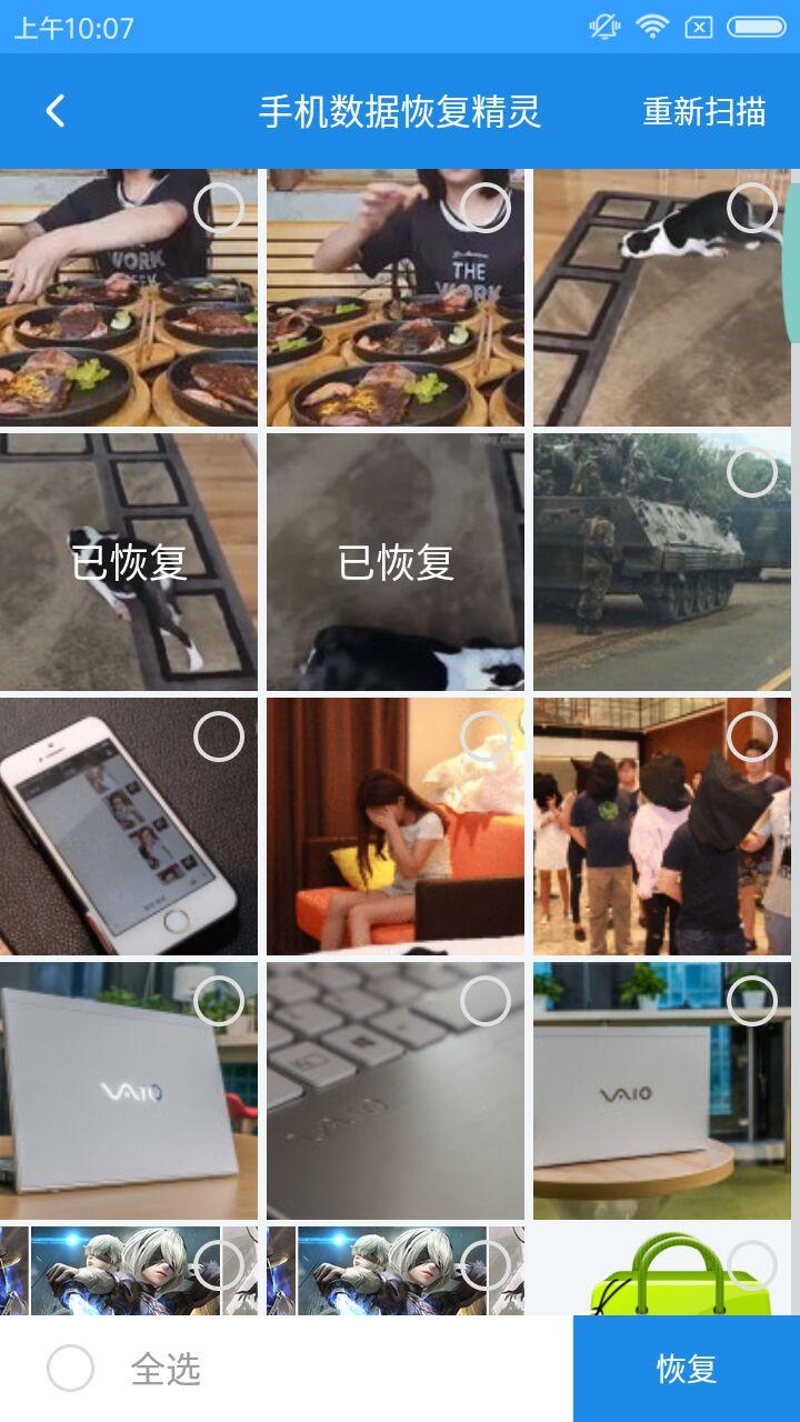 手机怎么找回以前拍的照片 金立手机删除照片怎么恢复-乐单机