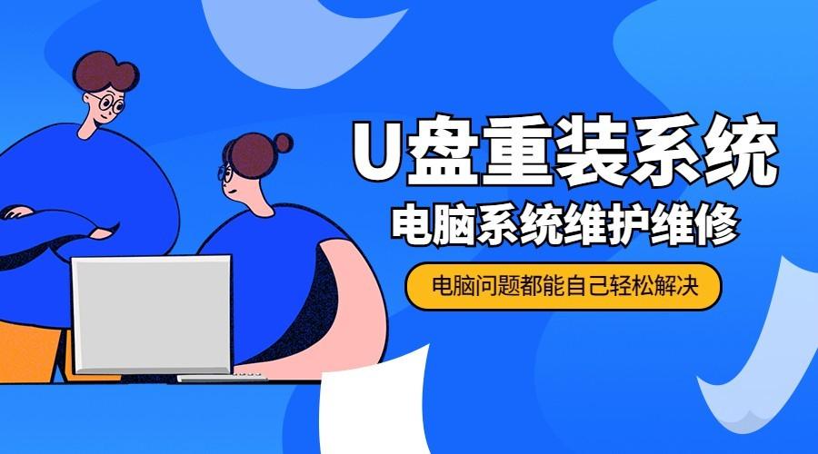 U盘重装系统 电脑系统维护