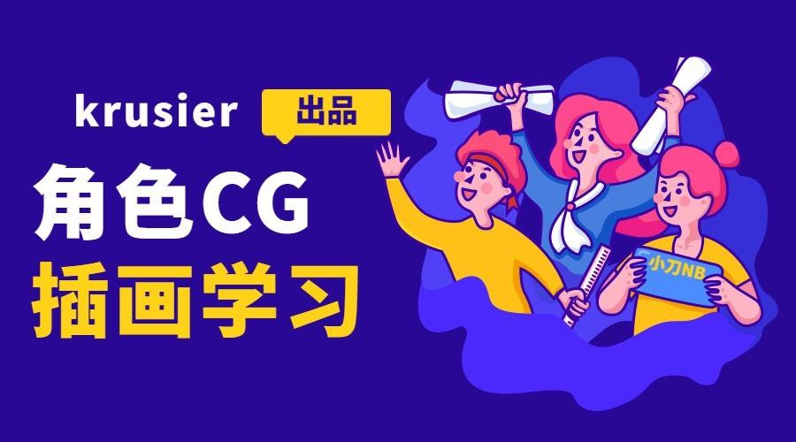 krusier角色CG插画班二期