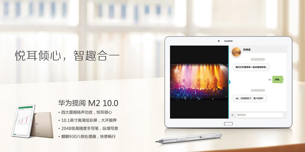 华为揽阅 M2 10.0评测图解