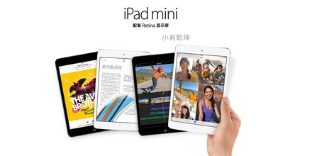 苹果 iPad mini 2评测图解
