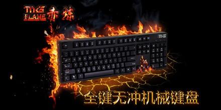 MG FLAME赤炼机械键盘评测图解