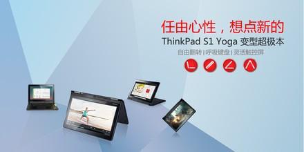 ThinkPad S1 Yoga评测图解