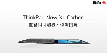 ThinkPad New X1 Carbon评测图解