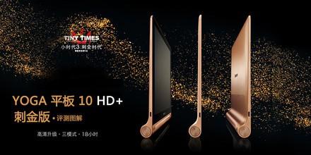 联想 平板10 HD+评测图解