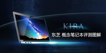 东芝KIRA-AT01S(月光银)评测图解