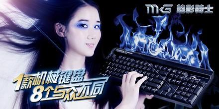 MG PHANTOM RIDER魅影骑士机械键盘评测图解