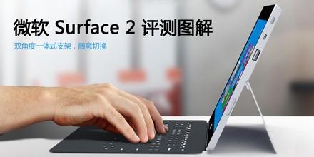 微软 Surface 2评测图解