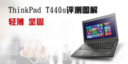 ThinkPad T440s评测图解