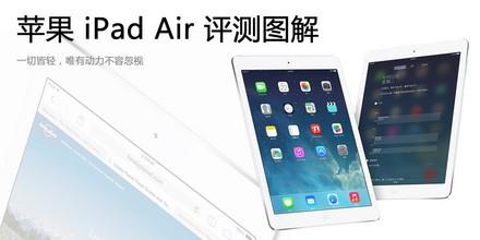 苹果 iPad Air评测图解