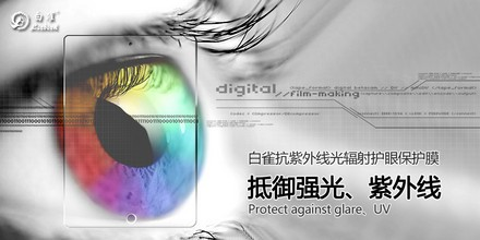 白雀苹果 iPad Air液晶屏保护膜评测图解
