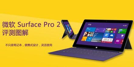 微软 Surface Pro 2评测图解