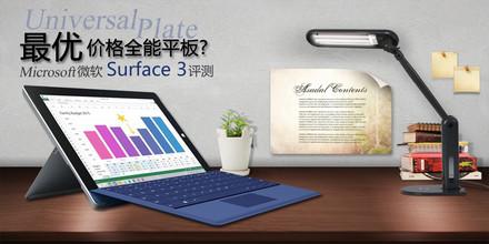 微软 Surface 3评测图解