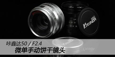 咔鑫达50mm f/2.4手动饼干镜头评测图解