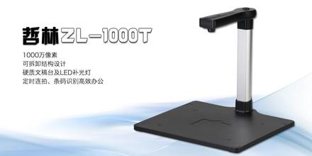 哲林ZL-1000T评测图解