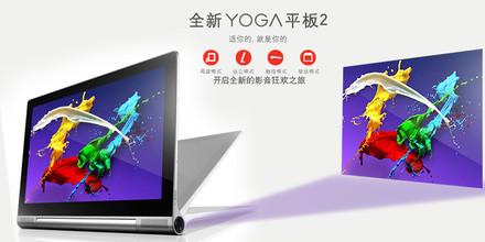 联想YOGA平板2 Pro(32GB/WiFi版/铂银/安卓版)评测图解