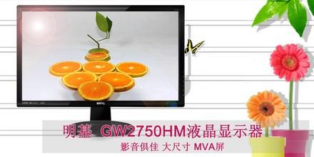 明基GW2750HM评测图解