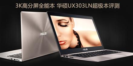 华硕 UX303评测图解