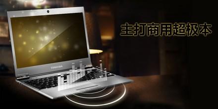 东芝 Z830评测图解