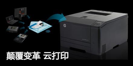 HP M251n评测图解