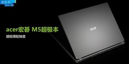 Acer M5-481评测图解