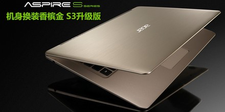 Acer S3-391评测图解