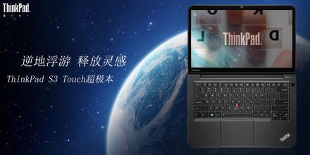 ThinkPad S3 Touch评测图解